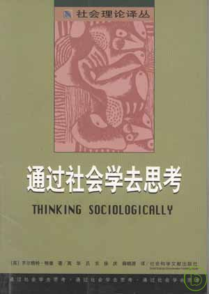 通過社會學去思考