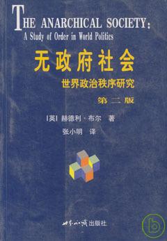 無政府社會 : 世界政治秩序研究