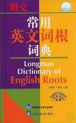 朗文常用英文詞根詞典^(英英·英漢雙解^)