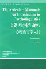 會說話的哺乳動物 : 心理語言學入門 = The Articulate mammal : an introduction to psycholinguistics