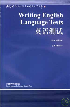 英語測試 = Writing English language tests