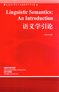 語義學引論 : an introduction = Linguistic semantics