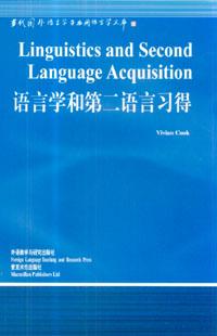 語言學和第二語言習得 = Linguistics and second language acquisition