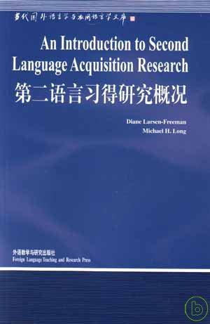 第二語言習得研究概況 = An introdction to second language acquisition research