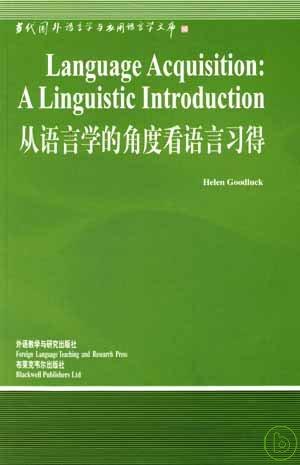 從語言學的角度看語言習得 : a linguistic introduction = Language acquisition
