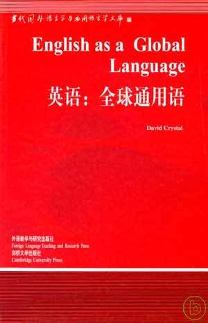 英語 : 全球通用語 = English as a global language