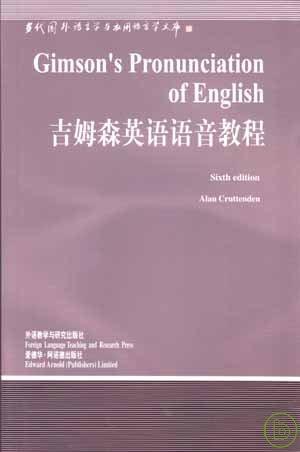吉姆森英語語音教程 = Gimson
