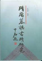 隋唐墓志書跡研究