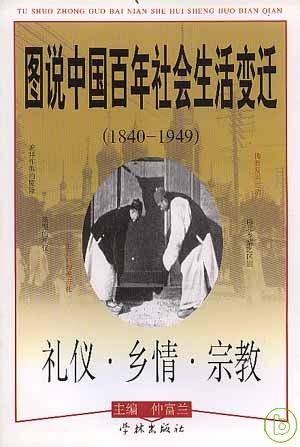 圖說中國百年社會生活變遷(1840-1949) :  禮儀.鄉情.宗教 /