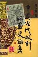 中國古代版版刻畫史論集
