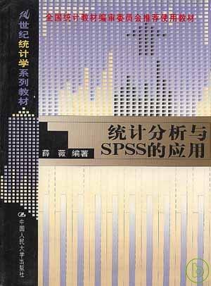 統計分析與SPSS的應用