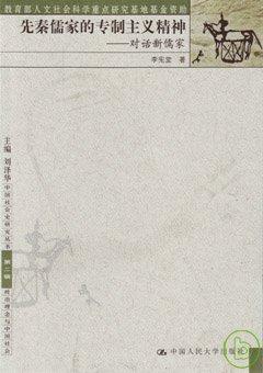 先秦儒家的專制主義精神∶對話新儒家