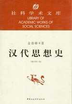 漢代思想史