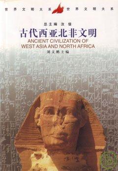古代西亞北非文明