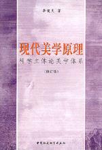 美學原理:科學主體論美學體系^(修訂版^)