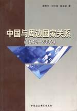 中國與周邊國家關系∶1949~2002