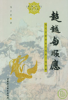 超越與順應: 宗教社會學觀照下的佛教