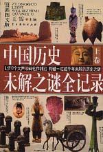 中國歷史未解之謎全記錄  圖文版·全二冊