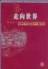 走向世界 :  近代中國知識份子考察西方的歷史 /