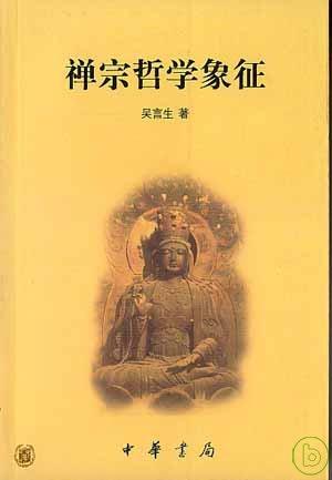 禪宗哲學象徵