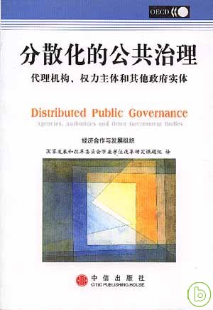 分散化的公共治理∶代理機構、權力主體和 政府