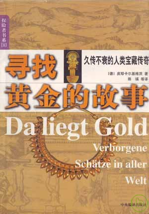 尋找黃金的故事:久傳不衰的人類寶藏傳奇