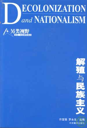 解殖與民族主義 = Decolonization and nationalism