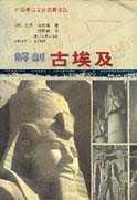 解剖古埃及
