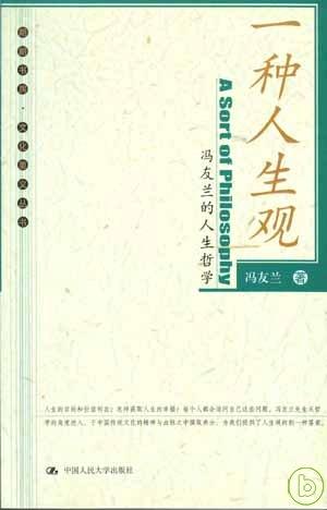 一种人生观 :  冯友兰的人生哲学 = A sort of philosophy /