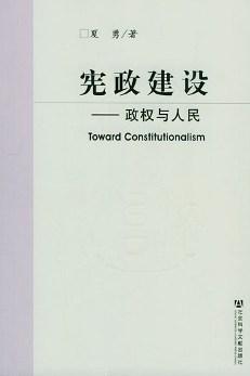 憲政建設 :  政權与人民 = Toward constitutionalism : from the perspectives of the political power and the people /