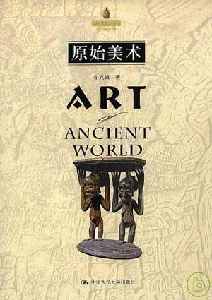 原始美術 = Art of Ancient World