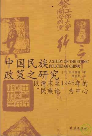 """中國民族政策之研究︰以清末至1945年的""""民族論""""為中心"""