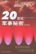 反導彈防禦和21世紀的武器 :  20世紀軍事秘密 /