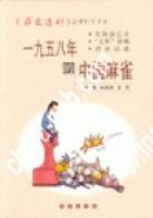 一九五八年的中國麻雀