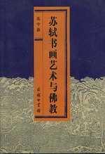 蘇軾書畫藝術與佛教