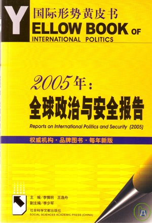 2005年 :  全球政治與安全報告 = Reports on international politics and security (2005) /