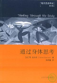 通過身體思考