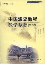 中國通史教程教學參考· 卷