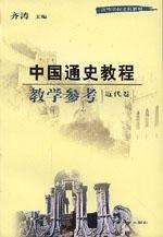 中國通史教程教學參考·近代卷