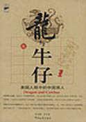 龍與牛仔:美國人眼中的中國商人