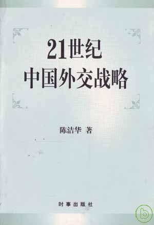 21世紀中國外交戰略 /