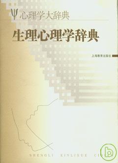 生理心理學辭典