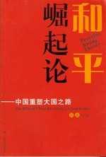 和平崛起論~~中國重塑大國之路