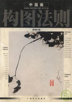 中國畫構圖法則