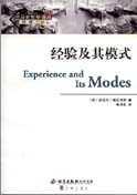 經驗及其模式