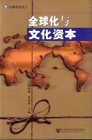 全球化與文化資本 /