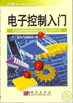 電子控制入門︰電子機械控制的基礎知識與機器人的制作方法
