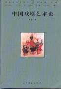 中國戲劇藝術論