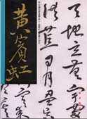 中國名家法書7·黃賓虹 草書千字文