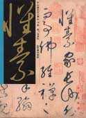 中國名家法書14·懷素 自敘帖